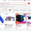 Покупка устройства для заточки сверл на Aliexpress