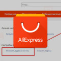 Как изменить почту на Алиэкспресс