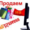 Как стать продавцом на Алиэкспресс из России