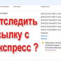 Проблемы с отслеживанием посылок с Алиэкспресс в России