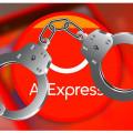 Запрещенные товары с Алиэкспресс в России