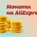 Для чего нужны монеты на AliExpress