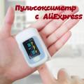 Рейтинг лучших пульсоксиметров (прищепка на палец) на Алиэкспресс