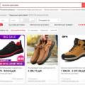 Покупка мужских кроссовок на сайте алиэкспресс