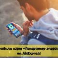 Правила игры генератор энергии AliExpress