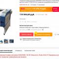 Покупка лазерного гравера на AliExpress