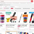Покупка 3D ручки на AliExpress