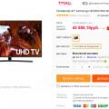 Покупка телевизора на Алиэкспресс