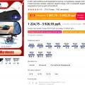 Покупка зеркала видеорегистратора на AliExpress