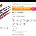 Покупка паяльника и паяльного фена на Алиэкспресс