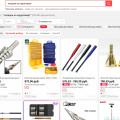 Покупка насадок на шуруповерт на AliExpress