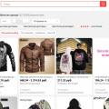 Покупка одежды для мужчин на AliExpress