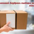 Что нужно знать про бесплатный возврат товара на Aliexpress
