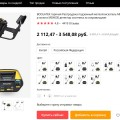 Как покупать металлоискатель на AliExpress