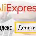 Оплата на Алиэкспресс с помощью Яндекс.Денег