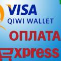 Оплата на Алиэкспресс через Qiwi кошелек