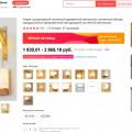 Покупка лампы на Алиэкспресс