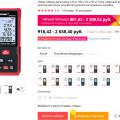 Покупка лазерного дальномера на AliExpress