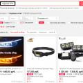 Покупка ходовых огней на AliExpress