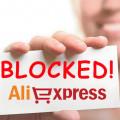 Блокировка сайта Алиэкспресс