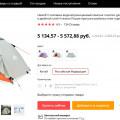 Покупка палатки на Алиэкспресс