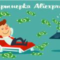 Как начать зарабатывать с партнеркой Aliexpress