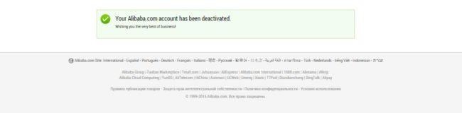 Завершение удаления аккаунта