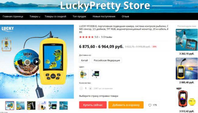 Lucky FF3308-8