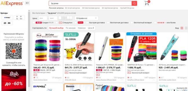 Поиск 3D ручки