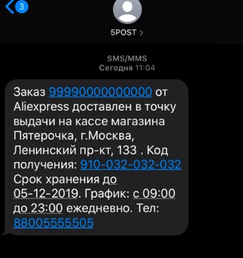 СМС с кодом для получения
