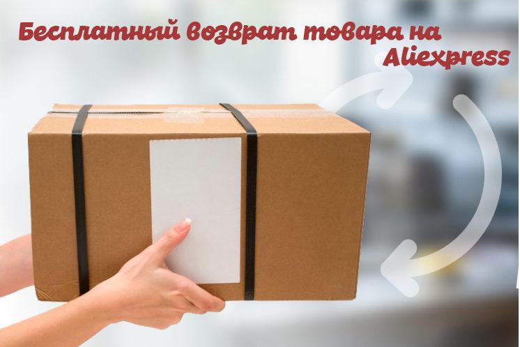Возврат товара на Aliexpress