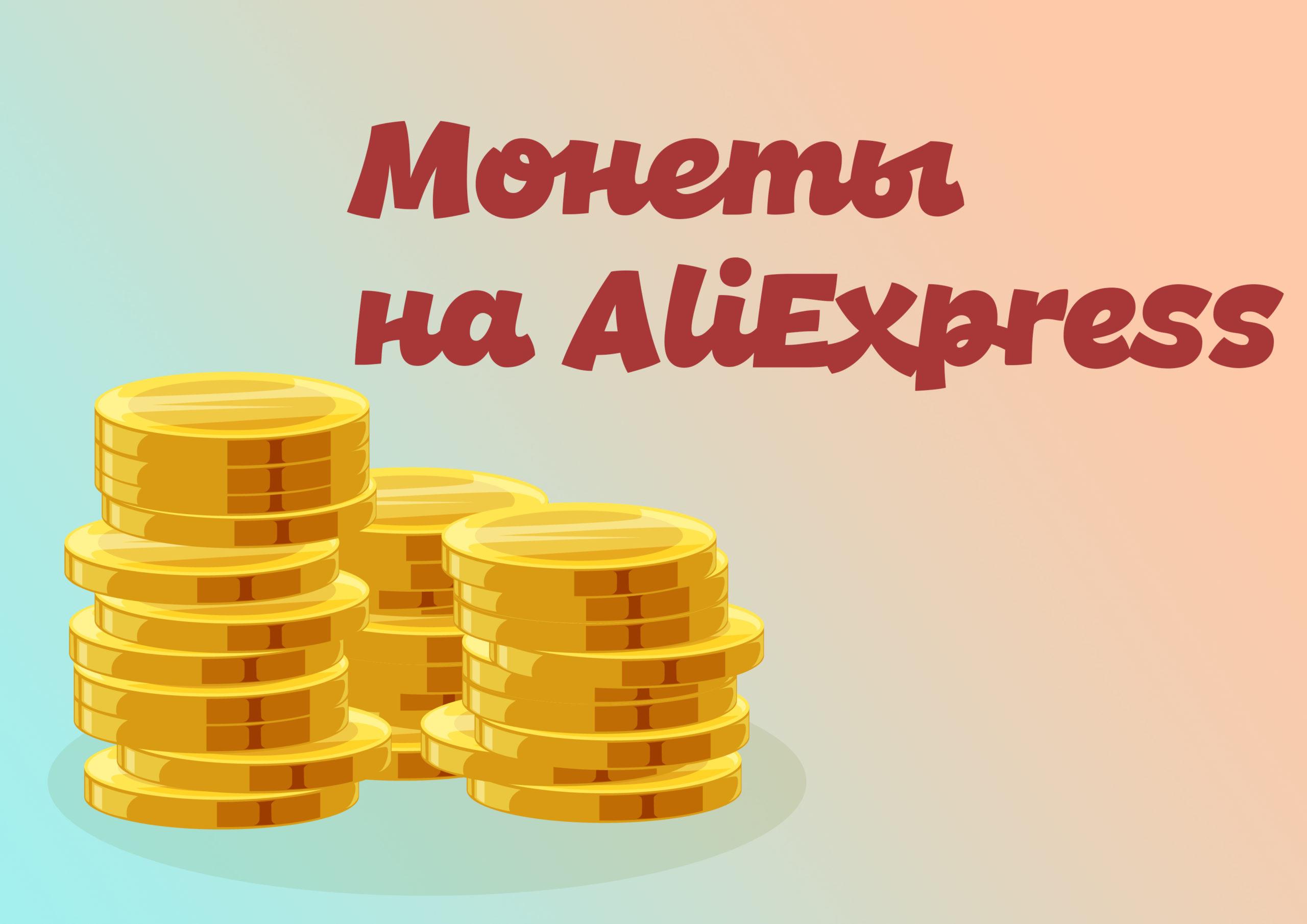 Монеты на AliExpress