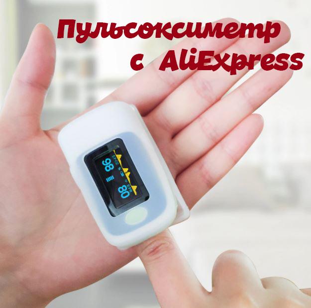 Выбираем пульсоксиметр AliExpress