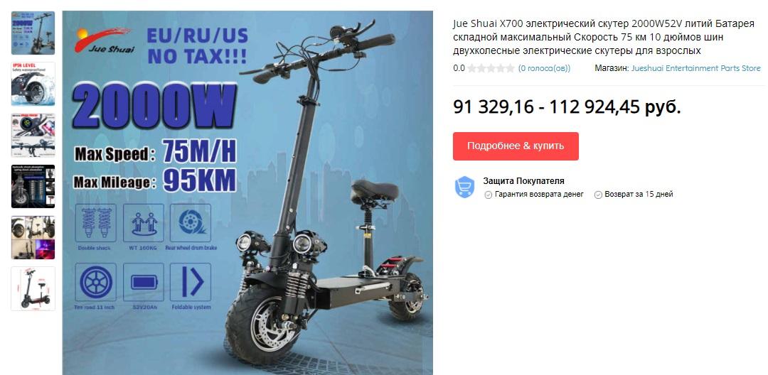 Jueshuai Electric Scooter X700 электросамокат