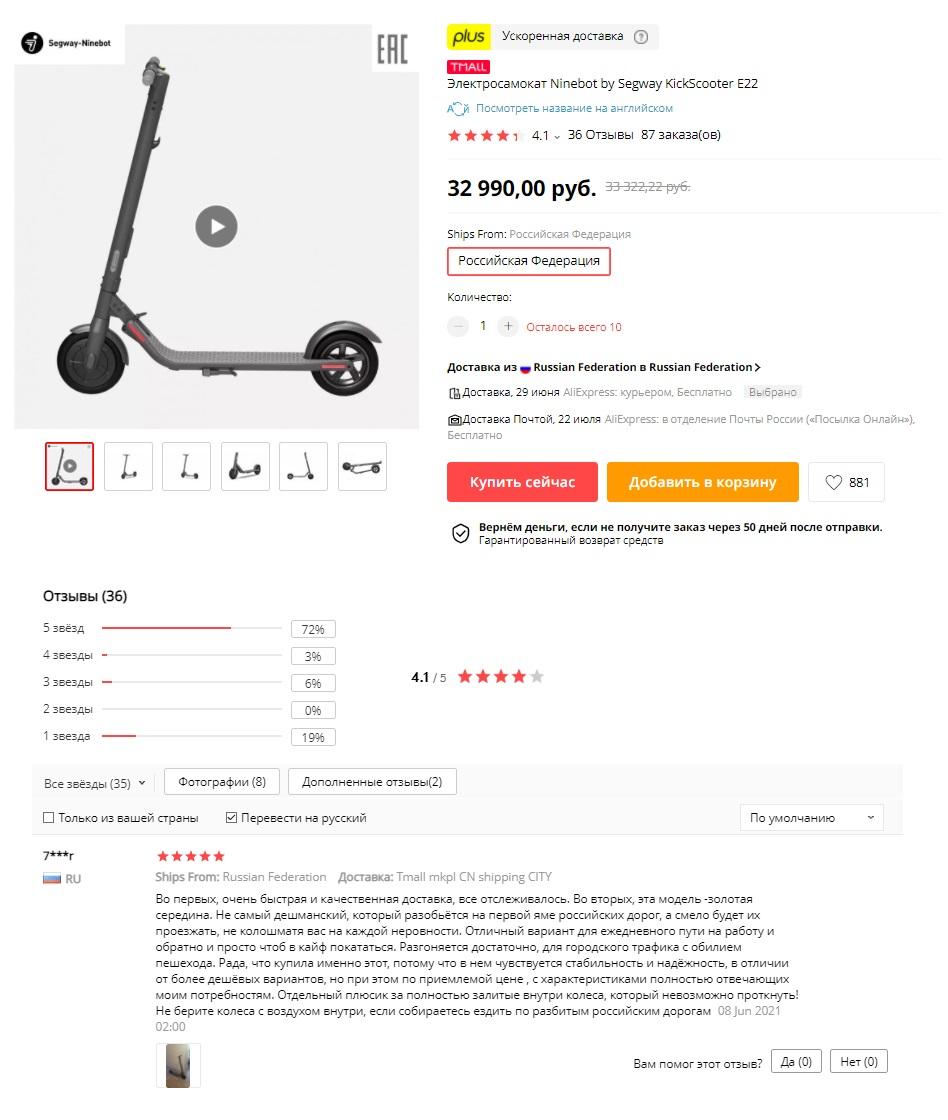 Segway-Ninebot KickScooter E22 электросамокат