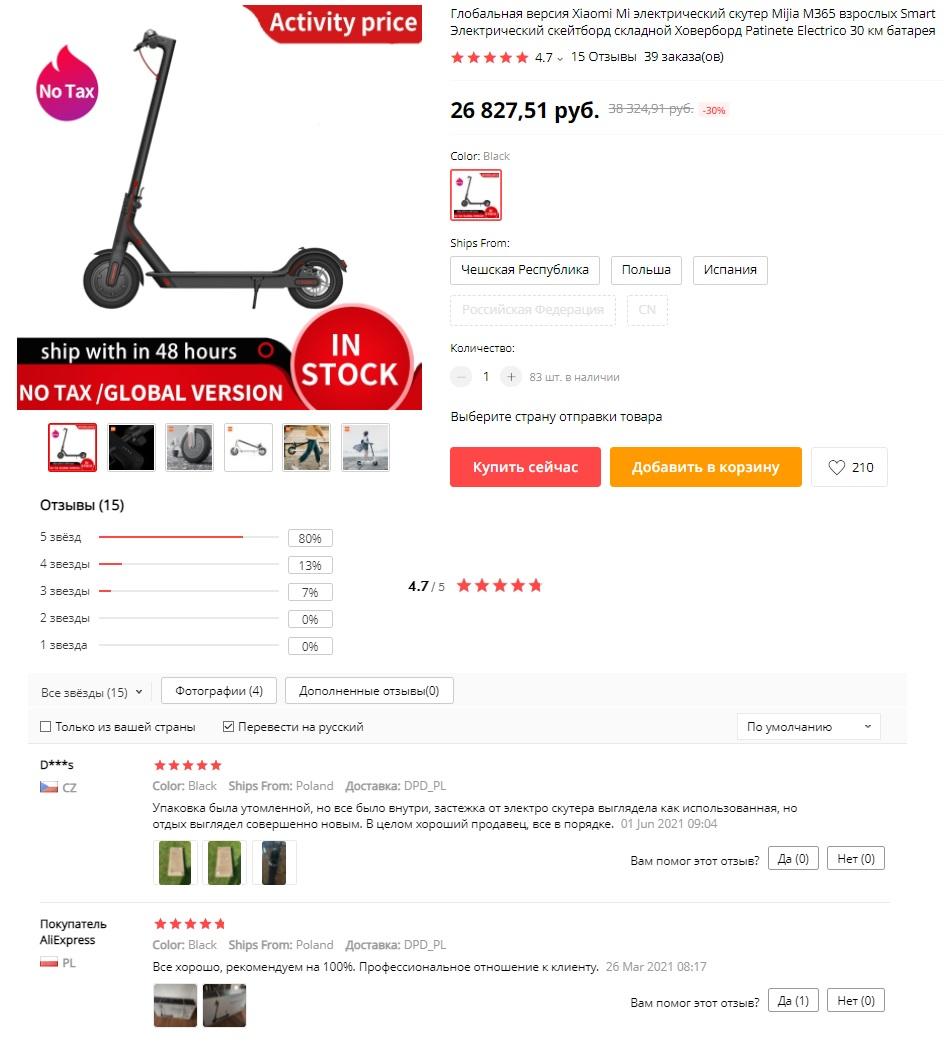 Xiaomi Mijia Electric Scooter электросамокат